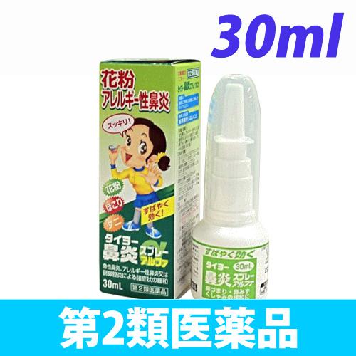 【第2類医薬品】大洋製薬 タイヨー 鼻炎スプレーアルファ 30ml