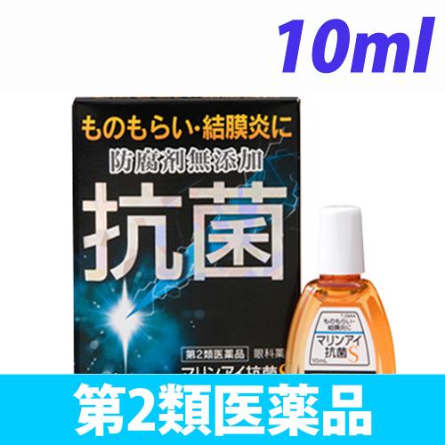 【第2類医薬品】佐賀製薬 目薬 マリンアイ 抗菌S 10ml