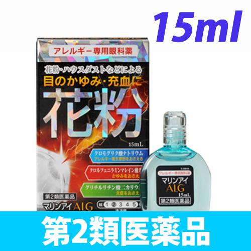 【第2類医薬品】佐賀製薬 目薬 マリンアイ ALG 15ml