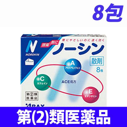 【第(2)類医薬品】アラクス ノーシン 散剤 8包