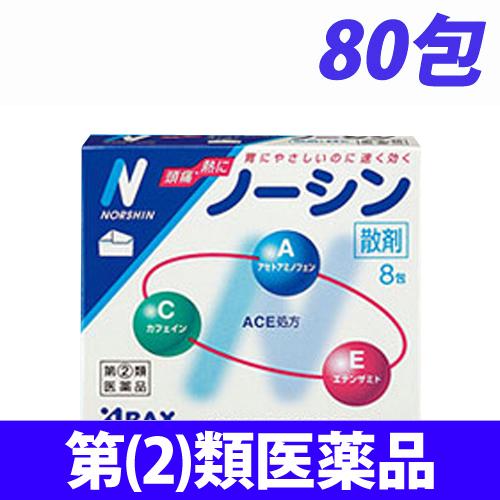 【第(2)類医薬品】アラクス ノーシン 散剤 80包