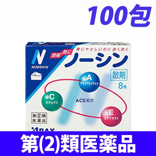 【第(2)類医薬品】アラクス ノーシン 散剤 100包