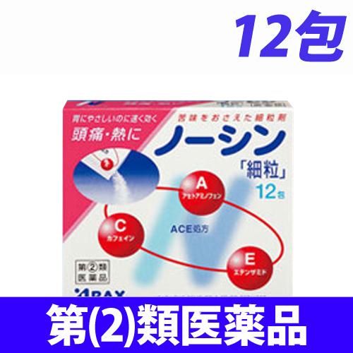 【第(2)類医薬品】アラクス ノーシン 細粒 12包