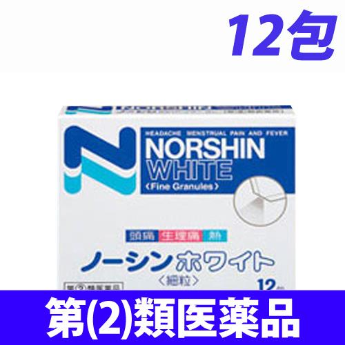 【第(2)類医薬品】アラクス ノーシン ホワイト 細粒 12包
