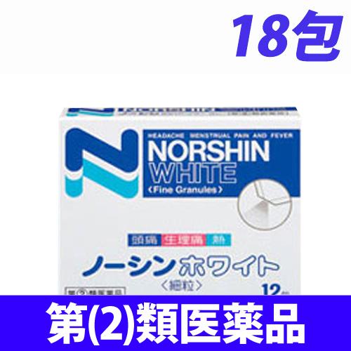 【第(2)類医薬品】アラクス ノーシン ホワイト 細粒 18包