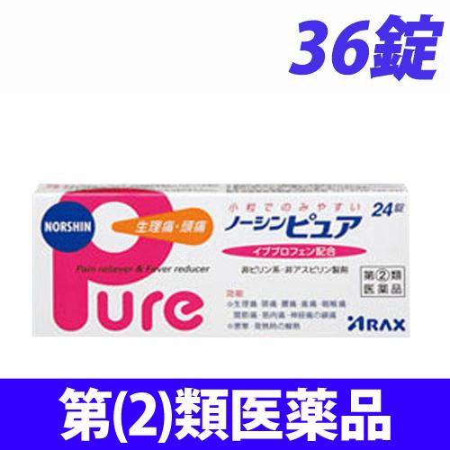 【第(2)類医薬品】アラクス ノーシン ピュア 36錠