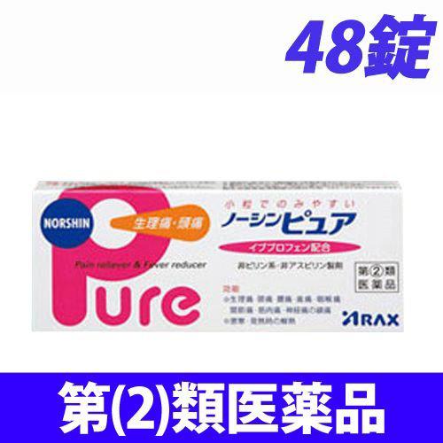 【第(2)類医薬品】アラクス ノーシン ピュア 48錠