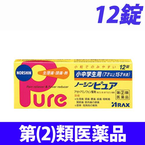 【第(2)類医薬品】アラクス ノーシン ピュア 小中学生用 12錠