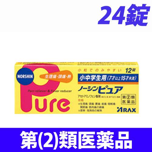 【第(2)類医薬品】アラクス ノーシン ピュア 小中学生用 24錠