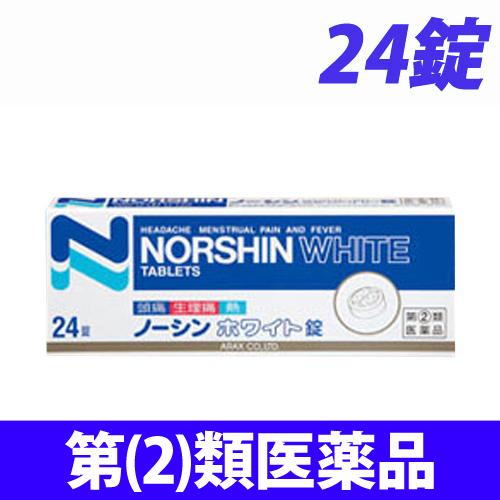 【第(2)類医薬品】アラクス ノーシン ホワイト 錠 24錠