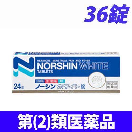 【第(2)類医薬品】アラクス ノーシン ホワイト 錠 36錠