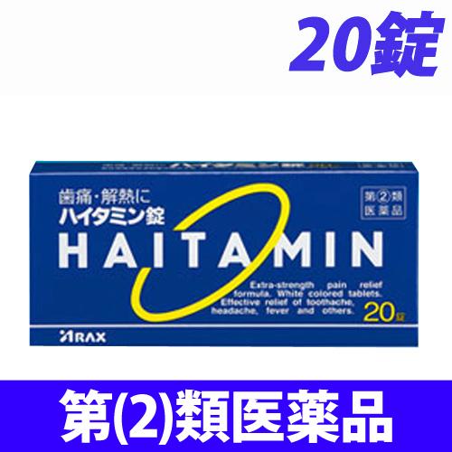 【第(2)類医薬品】アラクス ハイタミン錠 20錠