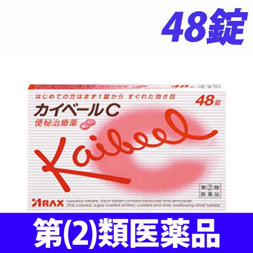 【第(2)類医薬品】アラクス カイベール C 48錠