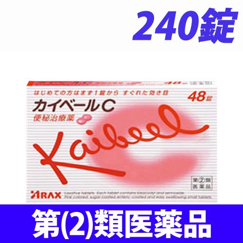 【第(2)類医薬品】アラクス カイベール C 240錠