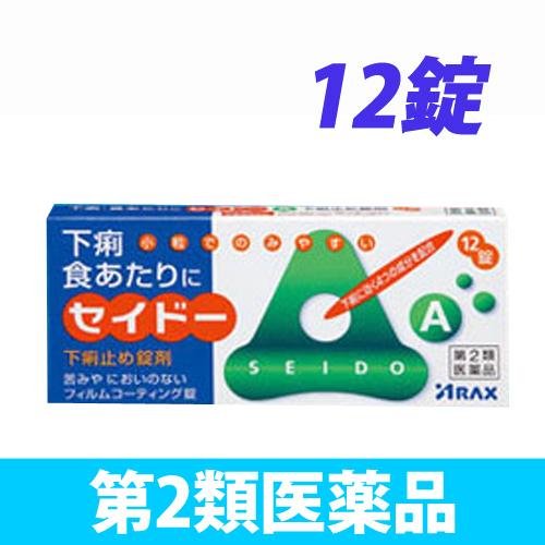 【第2類医薬品】アラクス セイドー A 12錠