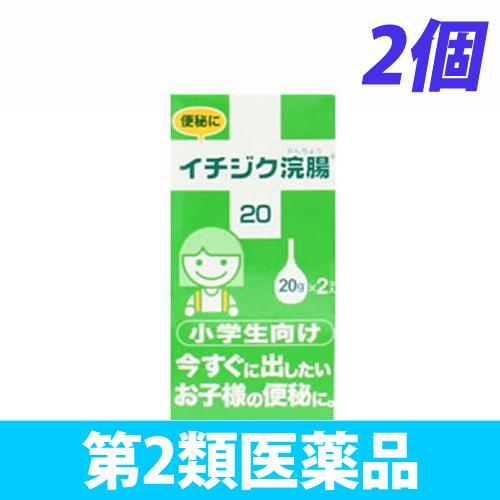 【第2類医薬品】イチジク製薬 イチジク浣腸 20 20g 2コ