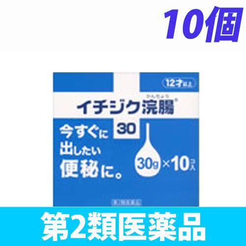 【第2類医薬品】イチジク製薬 イチジク浣腸 30 30g 10コ