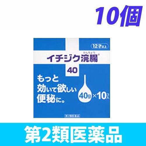 【第2類医薬品】イチジク製薬 イチジク浣腸 40 40g 10コ