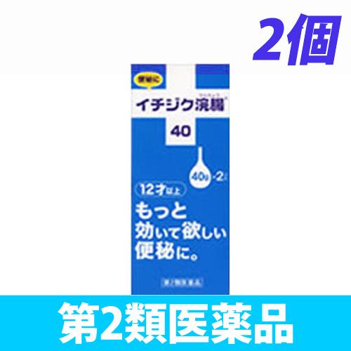 【第2類医薬品】イチジク製薬 イチジク浣腸 40 40g 2コ