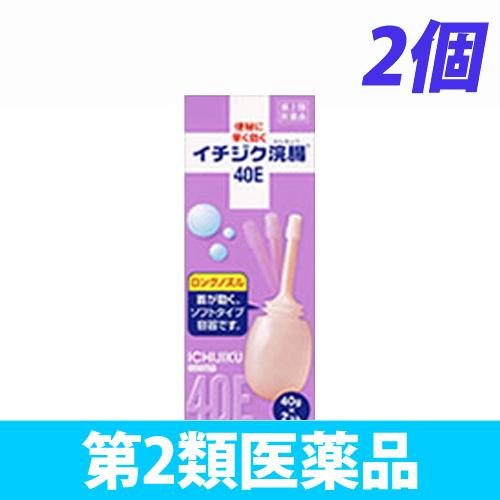 【第2類医薬品】イチジク製薬 イチジク浣腸 40E 40g 2コ
