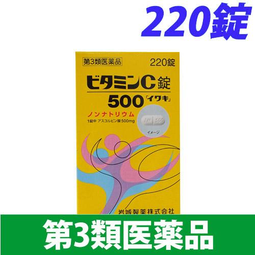 【第3類医薬品】岩城製薬 イワキ ビタミンC錠500 220錠