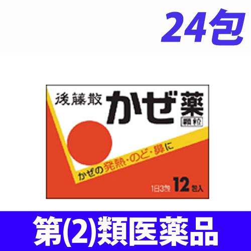 【第(2)類医薬品】うすき製薬 後藤散 かぜ薬 顆粒 24包