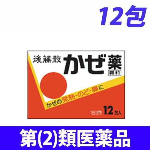 【第(2)類医薬品】うすき製薬 後藤散 かぜ薬 顆粒 12包