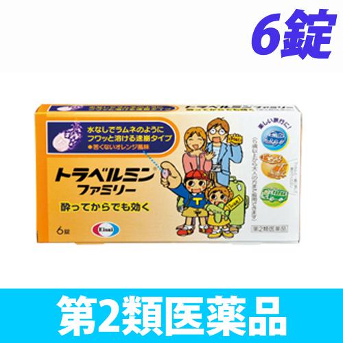 【第2類医薬品】エーザイ トラベルミン ファミリー 6錠