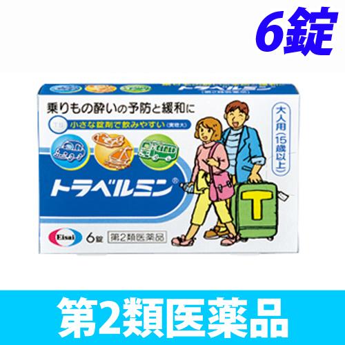 【第2類医薬品】エーザイ トラベルミン 大人用 6錠