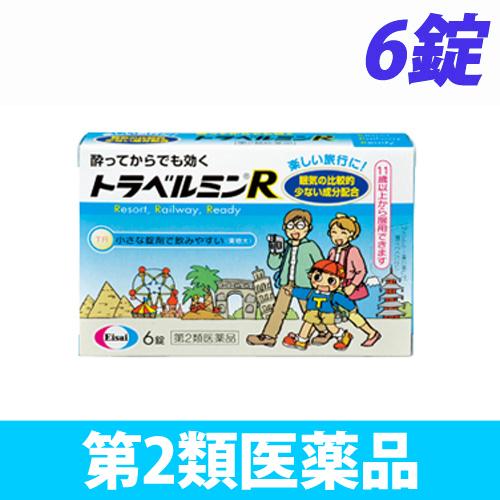 【第2類医薬品】エーザイ トラベルミン R 6錠