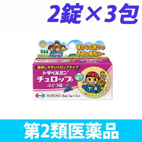 【第2類医薬品】エーザイ トラベルミン チュロップ ぶどう味 6錠