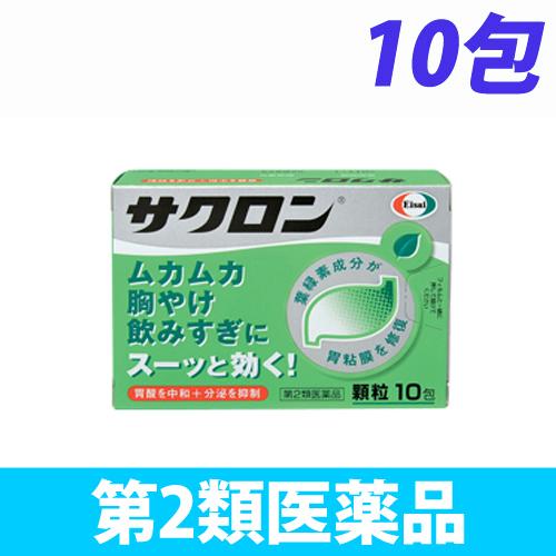 【第2類医薬品】エーザイ サクロン 10包