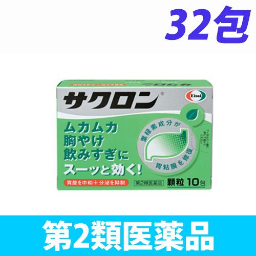 【第2類医薬品】エーザイ サクロン 32包