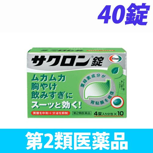 【第2類医薬品】エーザイ サクロン 錠 40錠