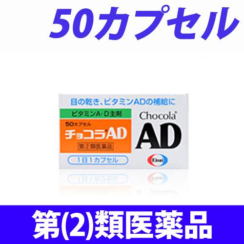 【第(2)類医薬品】エーザイ チョコラ AD 50カプセル