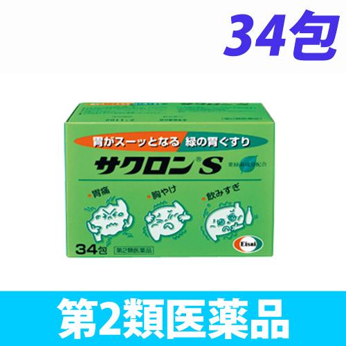 【第2類医薬品】エーザイ サクロン S 34包