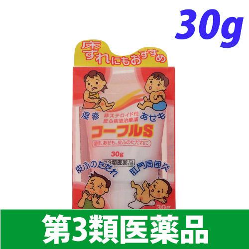 【第3類医薬品】大木製薬 コーフル S 30g