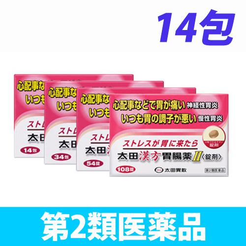 【第2類医薬品】太田胃散 太田漢方胃腸薬II 14包