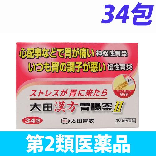【第2類医薬品】太田胃散 太田漢方胃腸薬II 34包