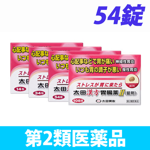 【第2類医薬品】太田胃散 太田漢方胃腸薬II 錠剤 54錠