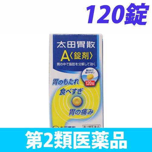 【第2類医薬品】太田胃散 太田胃散 A(錠剤) 120錠
