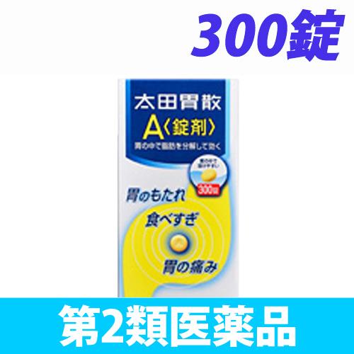 【第2類医薬品】太田胃散 太田胃散 A(錠剤) 300錠