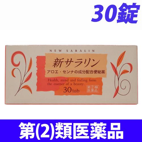 【第(2)類医薬品】大塚製薬 新サラリン 30錠