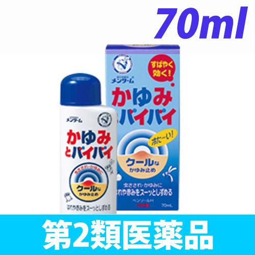 【第2類医薬品】近江兄弟社 メンターム ペンソールH 70ml