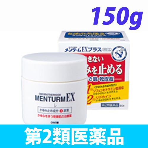 【第2類医薬品】近江兄弟社 メンターム EXプラス 150g