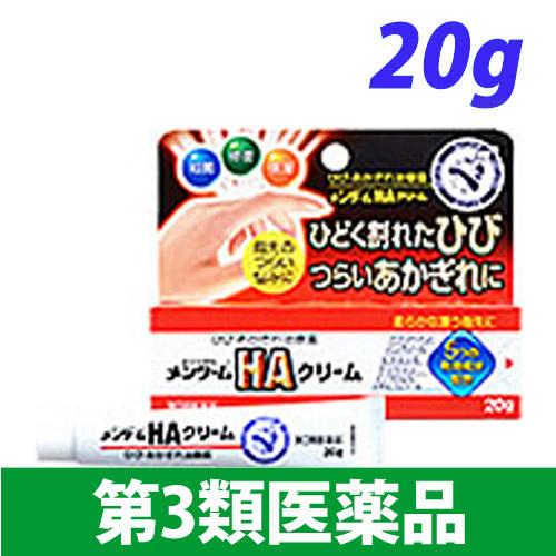 【第3類医薬品】近江兄弟社 メンターム HAクリーム 20g