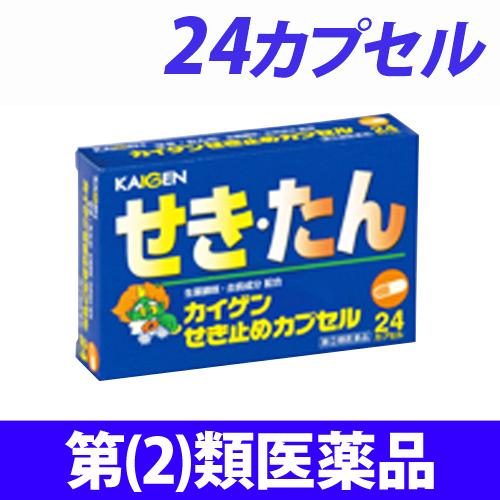 【第(2)類医薬品】カイゲンファーマ カイゲン せき止めカプセル 24cap