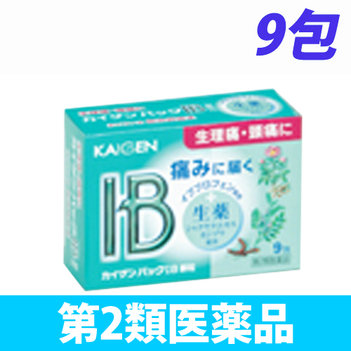 【第2類医薬品】カイゲンファーマ カイゲン パックIB顆粒 9包