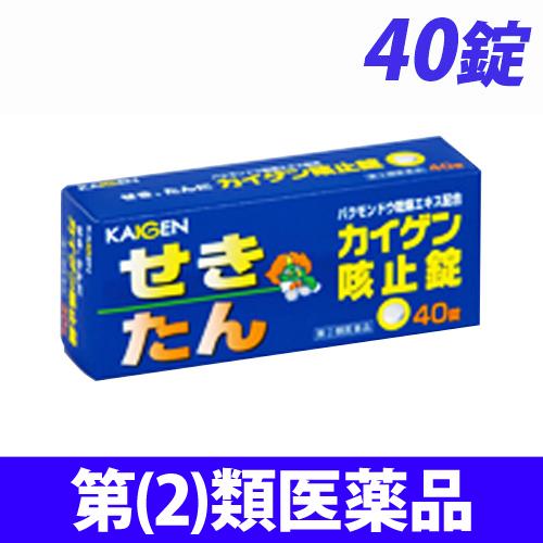 【第(2)類医薬品】カイゲンファーマ カイゲン 咳止錠 40錠