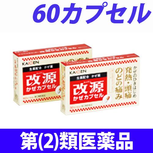 【第(2)類医薬品】カイゲンファーマ 改源 かぜカプセル 60カプセル